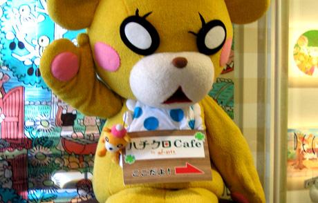 Hachikuro Mascot