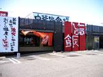 Gyoza restaurant